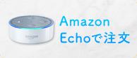 Amazon Echoで注文