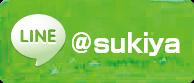 LINE@sukiya