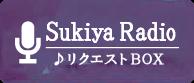 SUKIYA RADIO ♪リクエストBOX