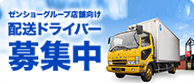ゼンショーグループ向け配送ドライバー求人サイト
