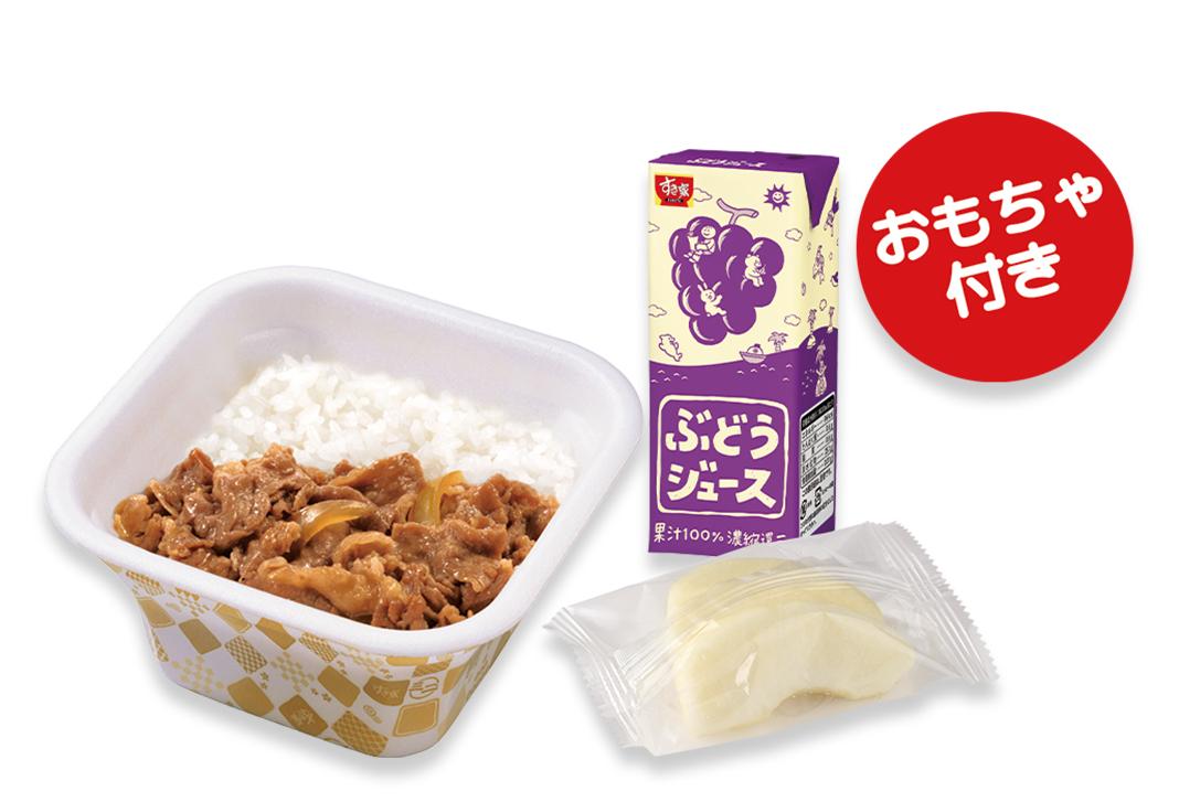 お子様牛丼すきすきセット