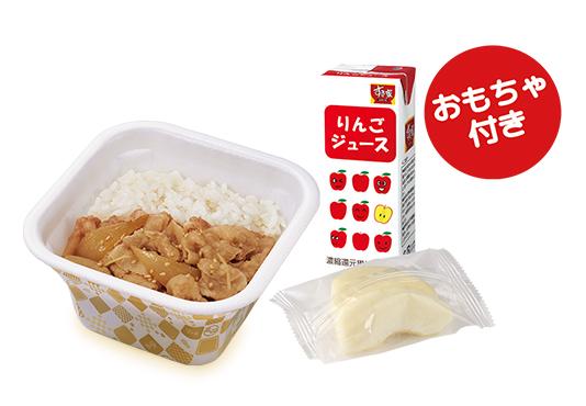 お子様豚丼すきすきセット
